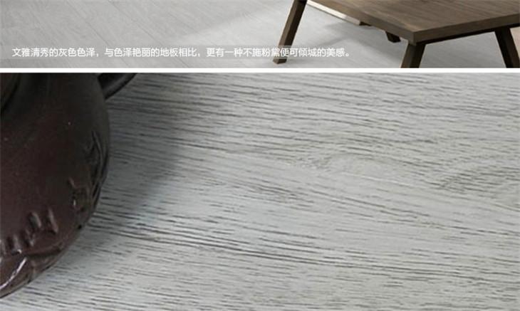 貝爾地板 清荷留香 強化復合地板 8mm 家用環保 灰白色