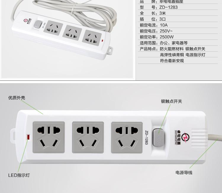 插座 库巴 爱心接力 接线板移动式电源转换器3m iphone4s充电插排