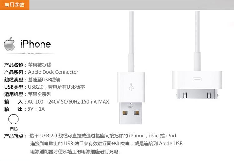 苹果(apple)4/4s 数据线 充电器