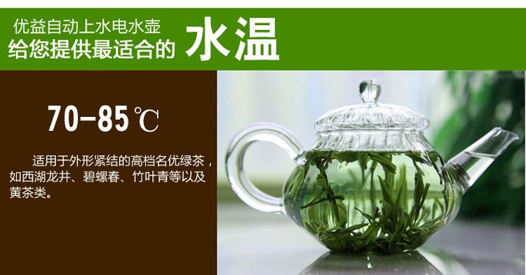 优益yc105电热水壶 自动抽水