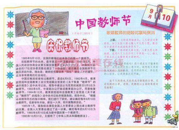 教师节手抄报内容:最美丽的教师节礼物