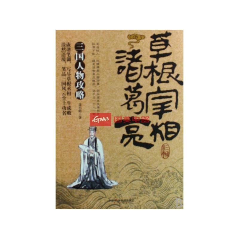草根宰相诸葛亮/三国人物攻略