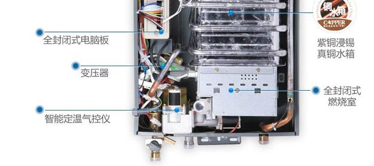 2jp恒温式燃气热水器